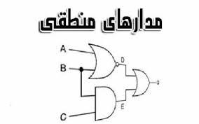 جزوه مدار های منطقی دانشگاه علم و صنعت ایران - سری اول
