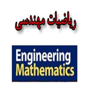 ریاضیات مهندسی - سری اول