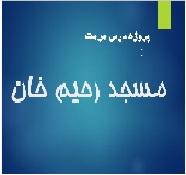 پاورپوینت پروژه مرمت مسجدرحیم خان
