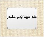 پاورپوینت پروژه مرمت خانه حبیب آباد اصفهان