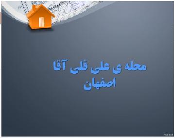 پاورپوینت پروژه تحلیل فضا شهری محله علی قلی آقا اصفهان