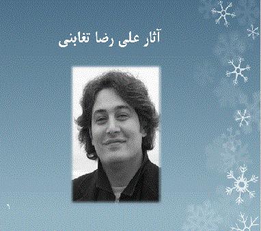 پاورپوینت تحلیل آثار علی رضا تغابنی
