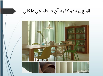 پاورپوینت انواع پرده و کابرد آن در طراحی داخلی