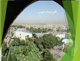 پاورپوینت تحلیل فرهنگسرا بهمن تهران