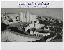 پاورپوینت تحلیل فرهنگسرای شفق(دانشجو) تهران