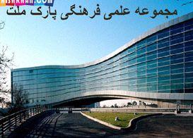 پاورپوینت تحلیل مجموعه علمی و فرهنگی پارک ملت تهران