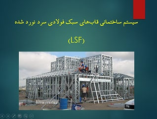 پاورپوینت معرفی سیستم سازه فولادی سبک (LSF)