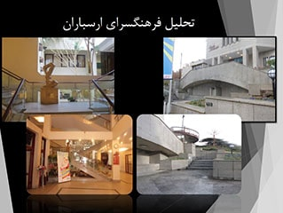پاورپوینت تحلیل فرهنگسرای ارسباران تهران