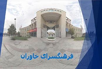 پاورپوینت تحلیل فرهنگسرای خاوران تهران