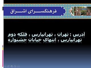 پاورپوینت تحلیل فرهنگسرای اشراق تهران