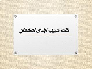 پاورپوینت پروژه مرمت خانه حبیب آبادی اصفهان