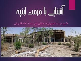 پاورپوینت پروژه مرمت خانه قادریان اصفهان