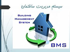 پاورپوینت معرفی سیستم مدیریت ساختمان BMS (ساختمان هوشمند)