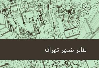 پاورپوینت تحلیل  تئاتر شهر تهران