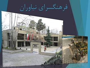 پاورپوینت تحلیل فرهنگسرای نیاوران تهران