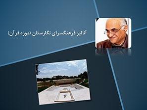 پاورپوینت تحلیل فرهنگسرای نگارستان (موزه قرآن) تهران