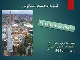 پاورپوینت 9 نمونه مجتمع مسکونی خارجی و تحلیل مجتمع مسکونی potsdamer platz