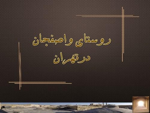 پاورپوینت روستای واصفجان در تهران