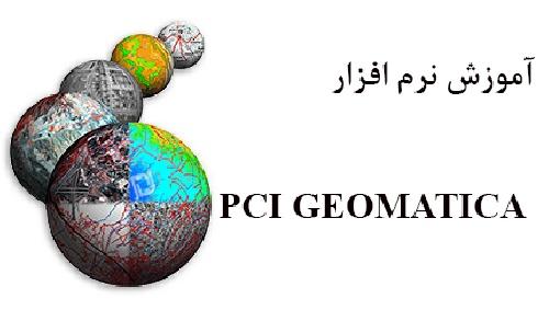 آموزش نرم افزار PCI GEOMATICA
