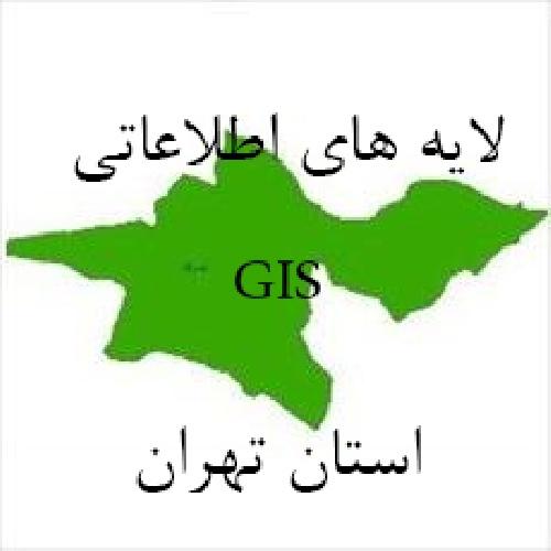 دانلود لایه های رقومی استان تهران (در فرمت شیپ –Shp)