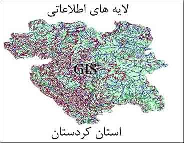 دانلود لایه های رقومی استان کردستان - سنندج ( با فرمت شیپ فایل Shp)