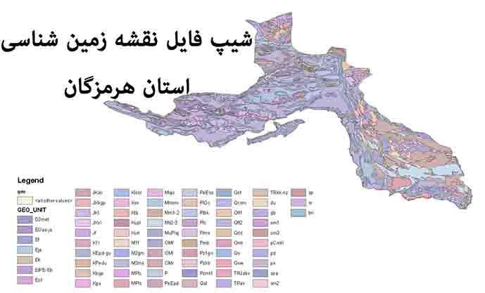 دانلود شیپ فایل نقشه زمین شناسی استان هرمزگان