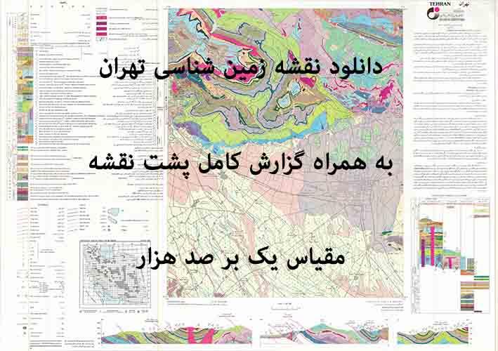 دانلود نقشه توپوگرافی و نقشه زمینشناسی تهران به همراه گزارش کامل پشت نقشه (مقیاس: 1:100000)