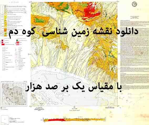 دانلود نقشه توپوگرافی و نقشه زمینشناسی کوه دم (مقیاس: 1:100000)
