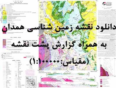 دانلود نقشه توپوگرافی و نقشه زمینشناسی ورقه همدان به همراه گزارش کامل پشت نقشه در 1:100000