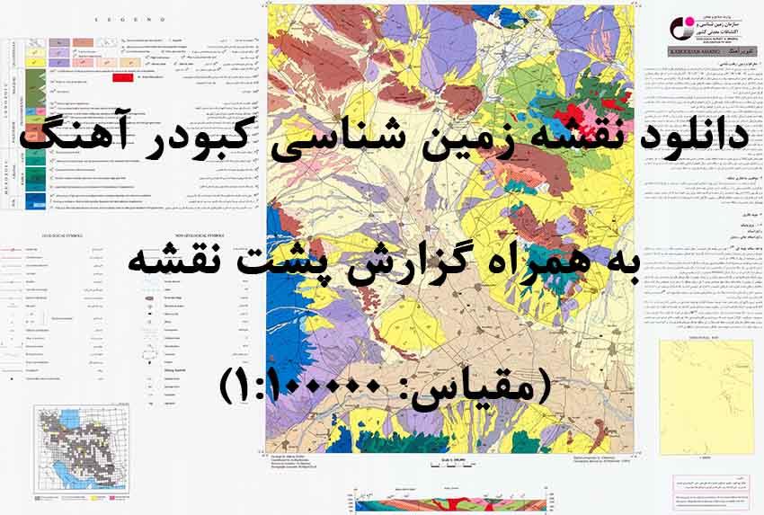 دانلود نقشه توپوگرافی و نقشه زمینشناسی ورقه کبودر آهنگ به همراه گزارش کامل پشت نقشه در 1:100000