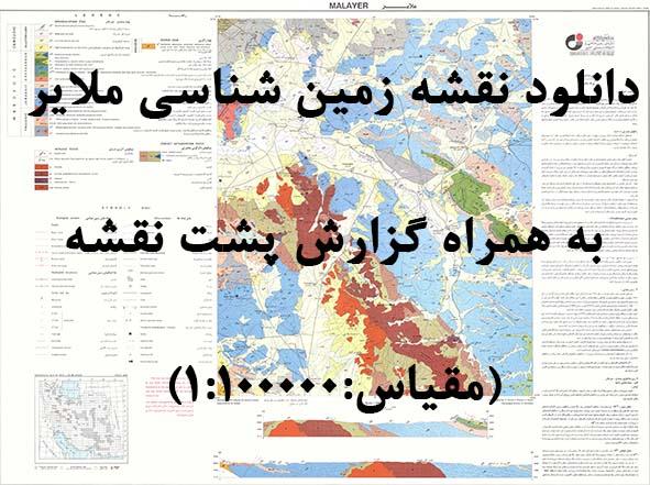 دانلود نقشه توپوگرافی و نقشه زمینشناسی ورقه ملایر به همراه گزارش کامل پشت نقشه در 1:100000