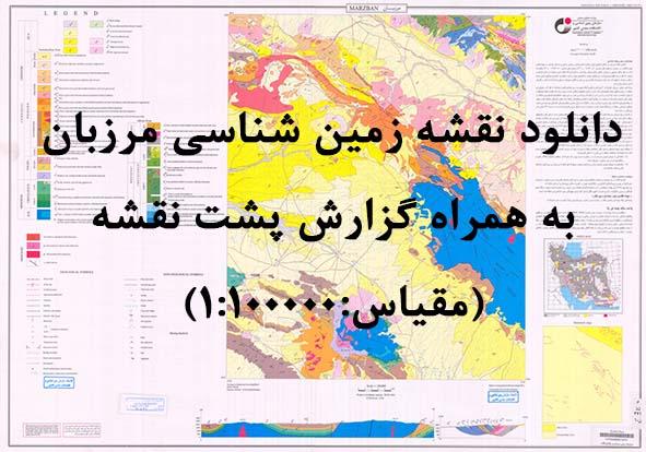 دانلود نقشه توپوگرافی و نقشه زمینشناسی ورقه مرزبان به همراه گزارش کامل پشت نقشه در 1:100000