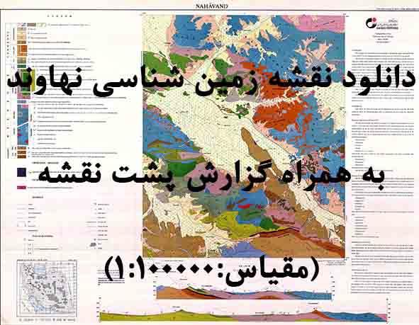 دانلود نقشه توپوگرافی و نقشه زمینشناسی ورقه نهاوند به همراه گزارش کامل پشت نقشه در 1:100000