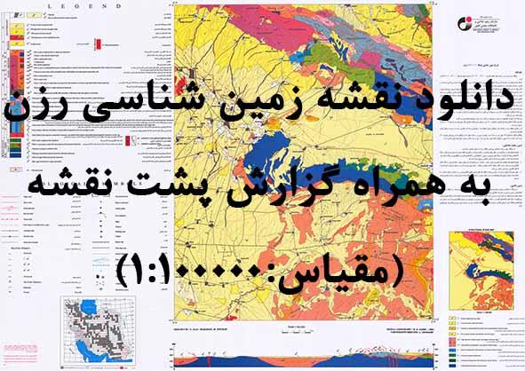دانلود نقشه توپوگرافی و نقشه زمینشناسی ورقه رزن به همراه گزارش کامل پشت نقشه در 1:100000