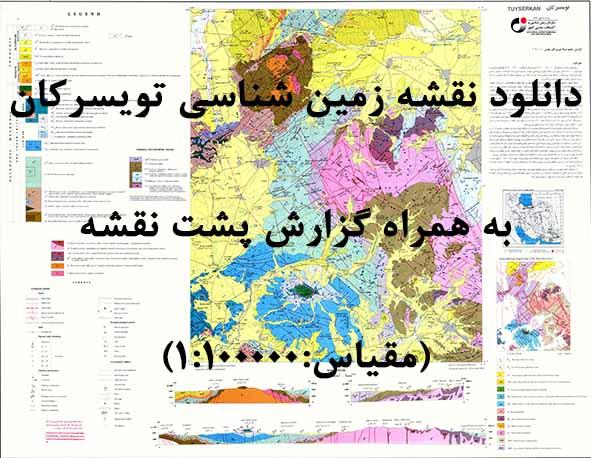 دانلود نقشه توپوگرافی و نقشه زمینشناسی ورقه تویسرکان به همراه گزارش کامل پشت نقشه در 1:100000