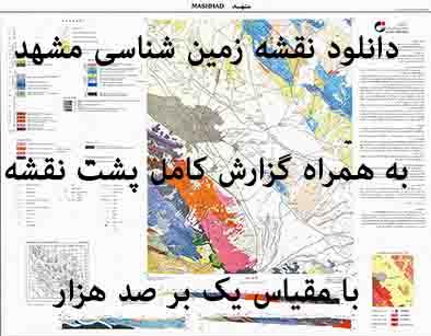 دانلود نقشه توپوگرافی و نقشه زمینشناسی ورقه مشهد به همراه گزارش کامل پشت نقشه در 1:100000