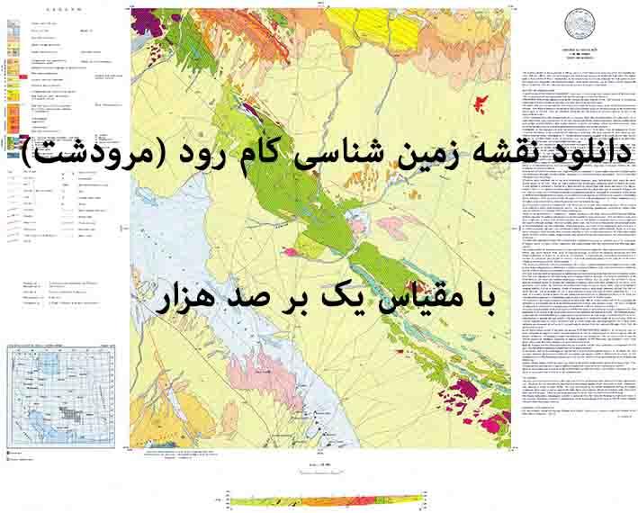 دانلود نقشه توپوگرافی و نقشه زمینشناسی ورقه کام رود (مرودشت) در 1:100000