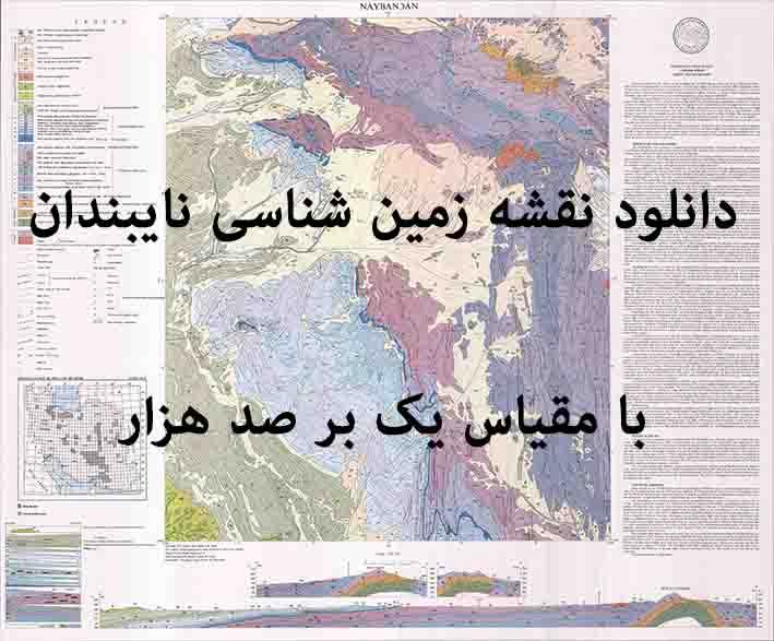 دانلود نقشه توپوگرافی و نقشه زمینشناسی ورقه نایبندان در 1:100000