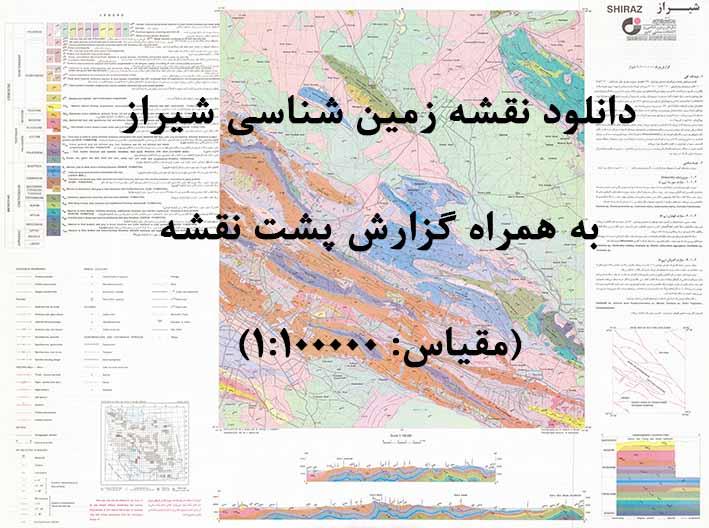 دانلود نقشه توپوگرافی و نقشه زمینشناسی ورقه شیراز به همراه گزارش کامل پشت نقشه در مقیاس 1:100000