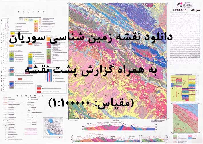 دانلود نقشه توپوگرافی و نقشه زمینشناسی ورقه سوریان به همراه گزارش کامل پشت نقشه در مقیاس 1:100000