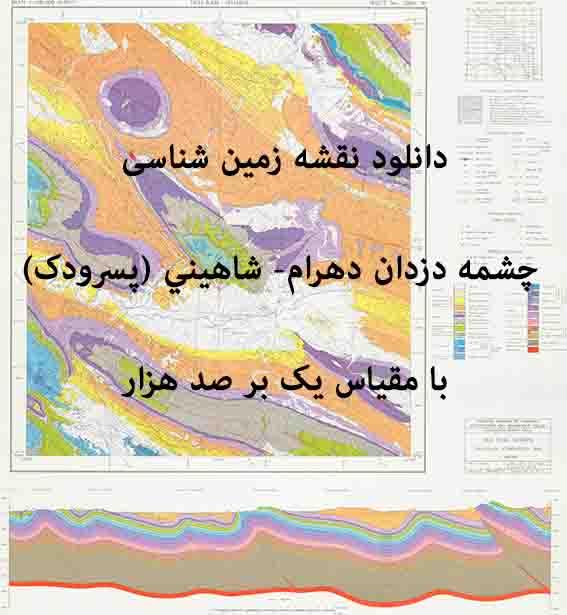 دانلود نقشه توپوگرافی و نقشه زمینشناسی ورقه دهرام- شاهيني (پسرودک)در مقیاس 1:100000