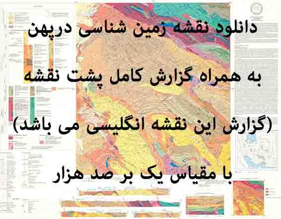دانلود نقشه توپوگرافی و نقشه زمینشناسی ورقه درپهن به همراه گزارش کامل پشت نقشه در مقیاس 1:100000
