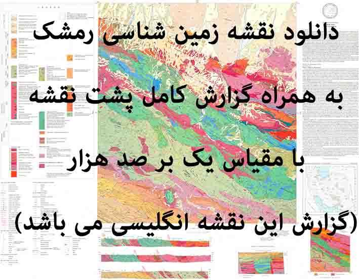 دانلود نقشه توپوگرافی و نقشه زمینشناسی ورقه رمشک به همراه گزارش کامل پشت نقشه در مقیاس 1:100000