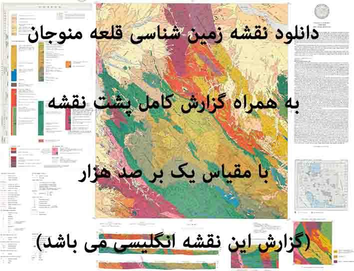 دانلود نقشه توپوگرافی و نقشه زمینشناسی ورقه قلعه منوجان به همراه گزارش کامل پشت نقشه در مقیاس 1:100000