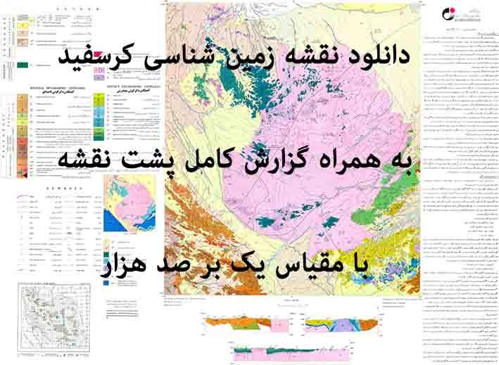 دانلود نقشه توپوگرافی و نقشه زمینشناسی ورقه کرسفید به همراه گزارش کامل پشت نقشه در مقیاس 1:100000