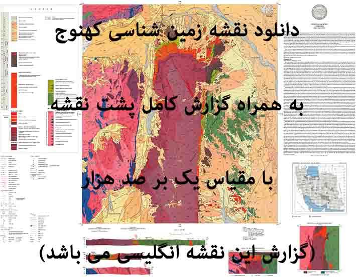 دانلود نقشه توپوگرافی و نقشه زمینشناسی ورقه کهنوج به همراه گزارش کامل پشت نقشه در مقیاس 1:100000
