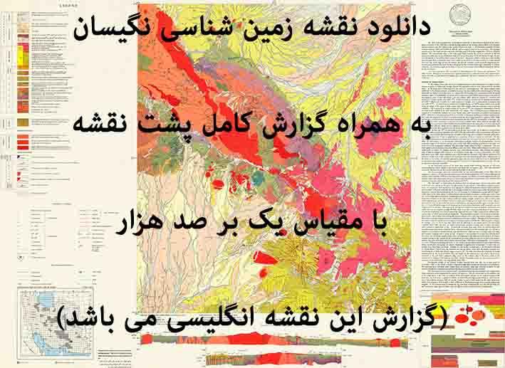 دانلود نقشه توپوگرافی و نقشه زمینشناسی ورقه نگیسان به همراه گزارش کامل پشت نقشه در مقیاس 1:100000