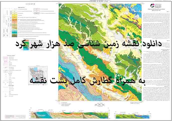 دانلود نقشه توپوگرافی و نقشه زمینشناسی ورقه شهرکرد به همراه گزارش کامل پشت نقشه در مقیاس 1:100000