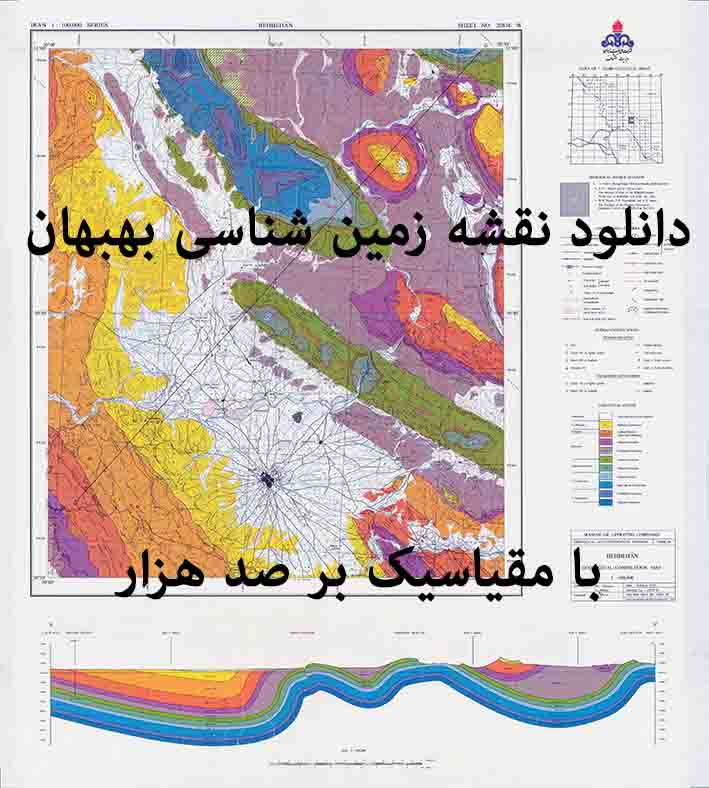 نقشه توپوگرافی و نقشه زمین شناسی ورقه بهبهان در مقیاس 1:100000