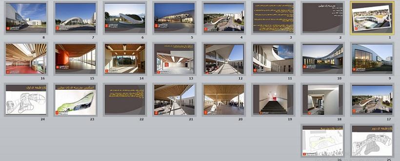 پاورپوینت تحلیل معماری مدرسه ژان مولین